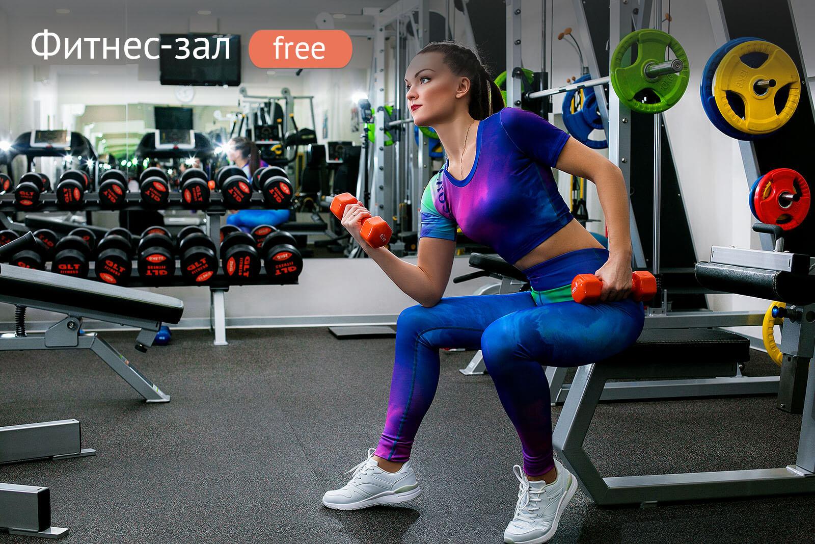 Бесплатный фитнес-зал